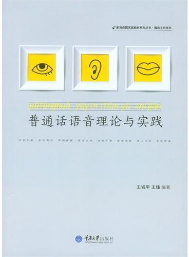 普通话语音理论与实践