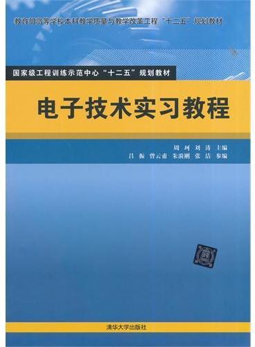 """电子技术实习教程(国家级工程训练示范中心""""十二五""""规划教材)"""