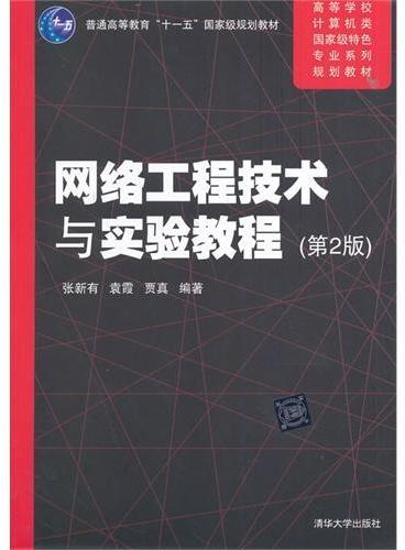 网络工程技术与实验教程(第2版)(高等学校计算机类国家级特色专业系列规划教材)