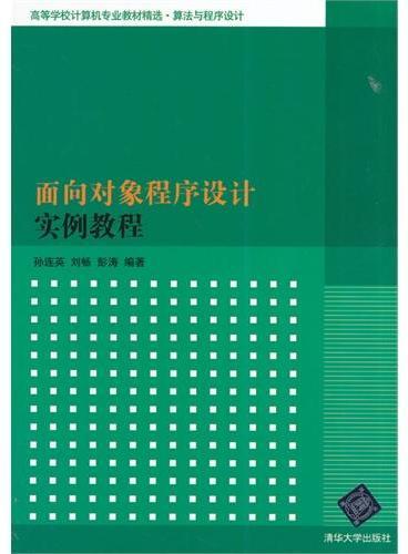 面向对象程序设计实例教程(高等学校计算机专业教材精选·算法与程序设计)