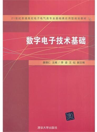 数字电子技术基础(21世纪普通高校电子电气类专业基础课应用型规划教材)