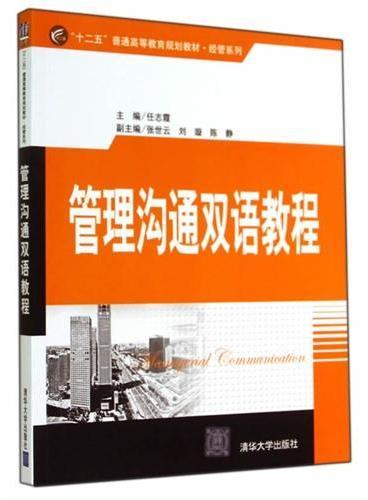 """管理沟通双语教程(""""十二五""""普通高等教育规划教材·经管系列)"""