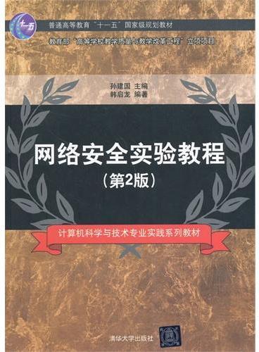 网络安全实验教程(第2版)(计算机科学与技术专业实践系列教材)