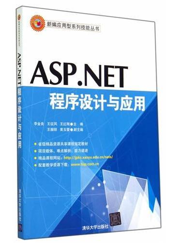 ASP.NET程序设计与应用(新编应用型系列技能丛书)