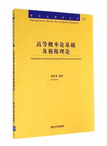 高等概率论基础及极限理论(研究生数学丛书)