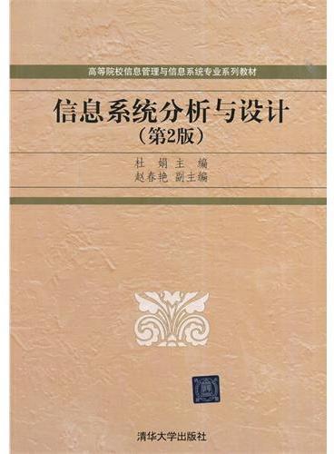 信息系统分析与设计(第2版)(高等院校信息管理与信息系统专业系列教材)
