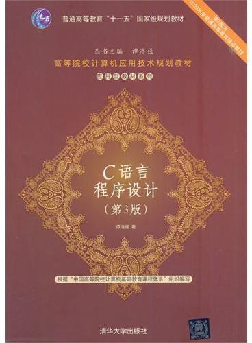 C语言程序设计(第3版)(高等院校计算机应用技术规划教材——应用型教材系列)