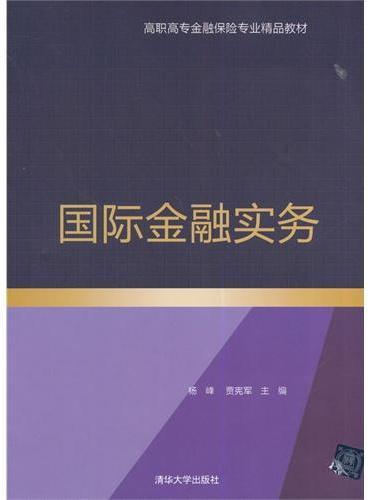国际金融实务(高职高专金融保险专业精品教材)