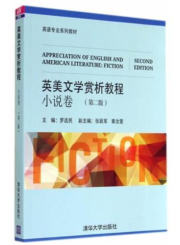 英美文学赏析教程   小说卷(第二版)(英语专业系列教材)