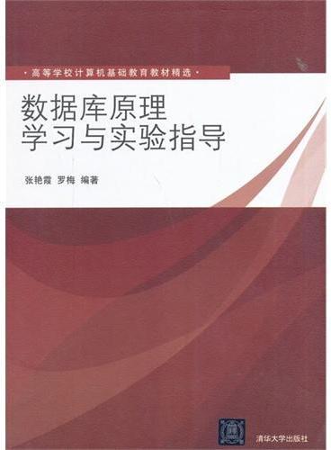 数据库原理学习与实验指导(高等学校计算机基础教育教材精选)