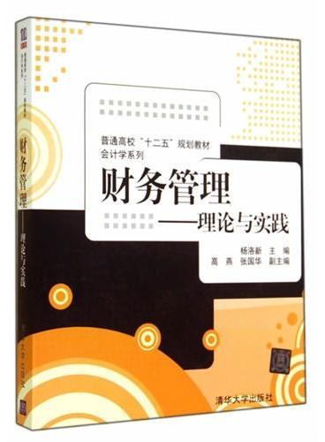 """财务管理——理论与实践(普通高校""""十二五""""规划教材·会计学系列)"""
