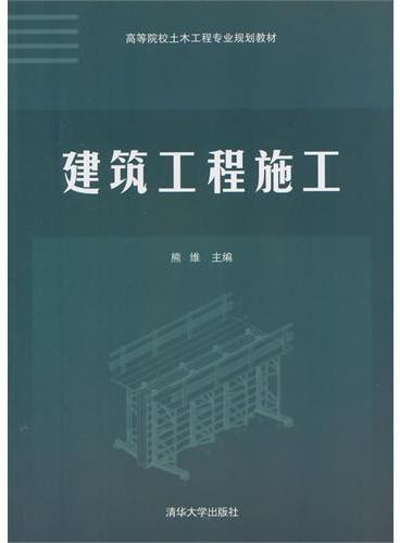 建筑工程施工(高等院校土木工程专业规划教材)