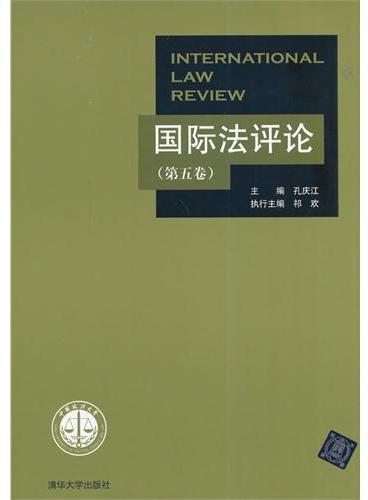国际法评论  (第五卷)