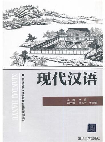 现代汉语(高等院校人文素质教育课程规划教材)