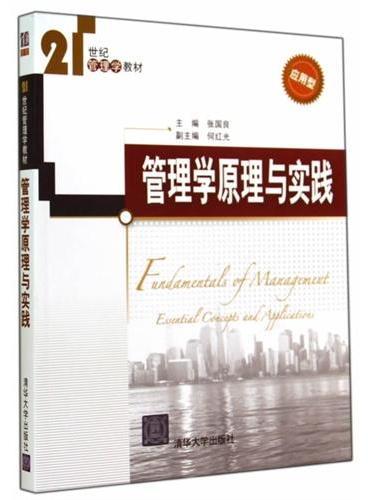 管理学原理与实践(21世纪管理学教材)
