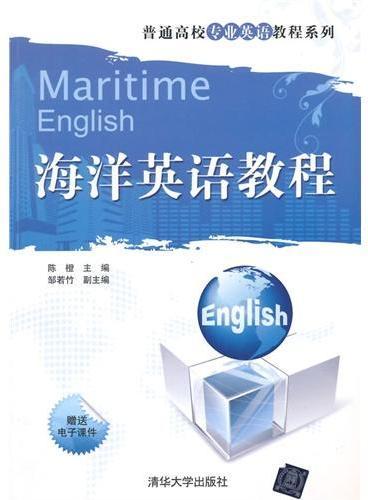 海洋英语教程(普通高校专业英语教程系列)
