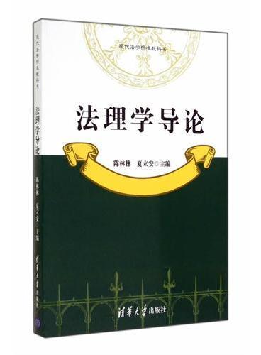 法理学导论(现代法学标准教科书)