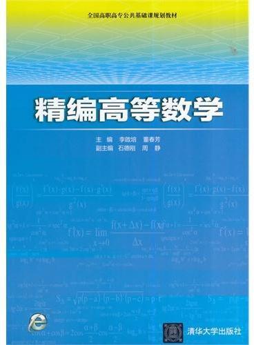 精编高等数学(全国高职高专公共基础课规划教材)