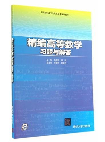 精编高等数学习题与解答(全国高职高专公共基础课规划教材)