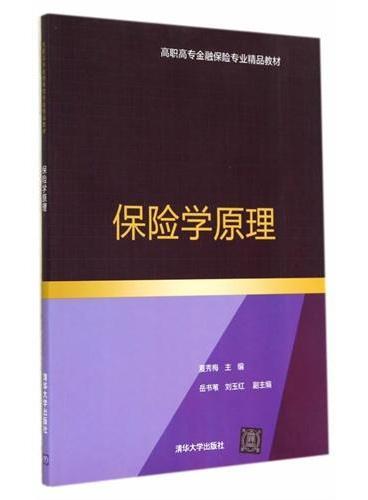 保险学原理(高职高专金融保险专业精品教材)