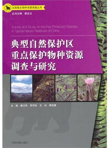 典型自然保护区重点保护物种资源调查与研究