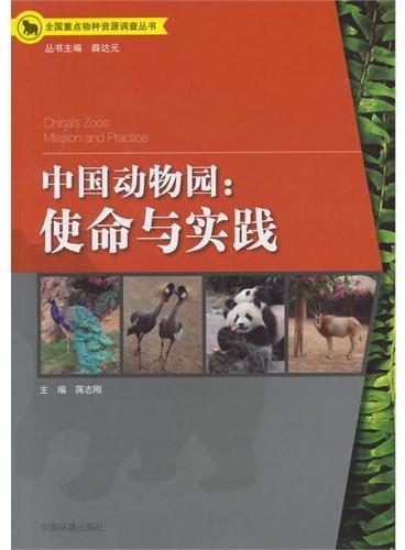 中国动物园:使命与实践