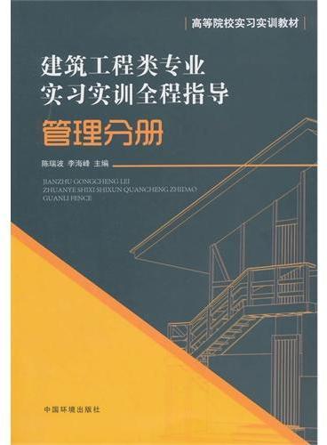 建筑工程类专业实习实训全程指导 —— 管理分册