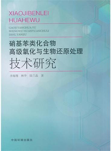 硝基苯类化合物高级氧化与生物还原处理技术研究