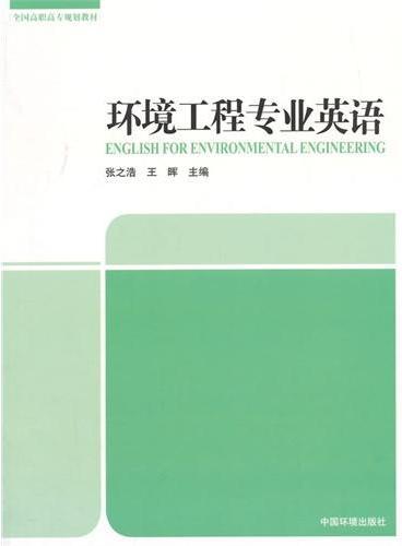 环境工程专业英语