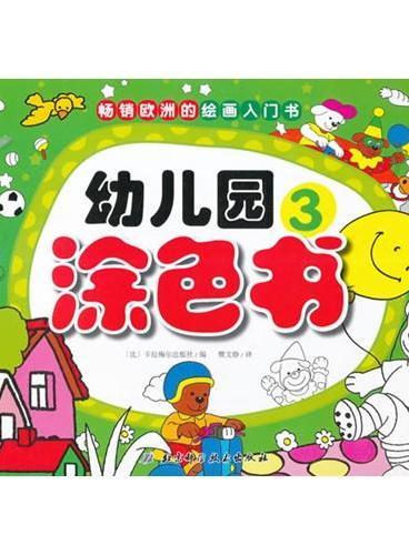 幼儿园涂色书3(畅销欧洲的绘画入门书,让孩子快乐地玩转颜色,开启绘画之旅)
