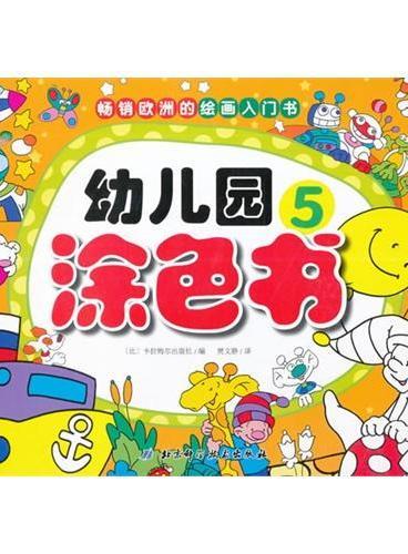 幼儿园涂色书5(畅销欧洲的绘画入门书,让孩子快乐地玩转颜色,开启绘画之旅)