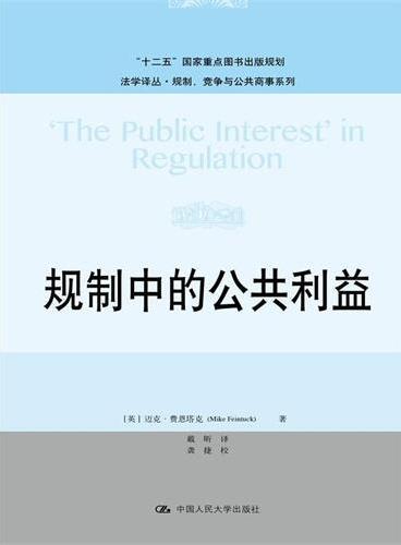 规制中的公共利益(法学译丛·规制、竞争与公共商事系列)