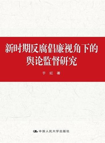 新时期反腐倡廉视角下的舆论监督研究