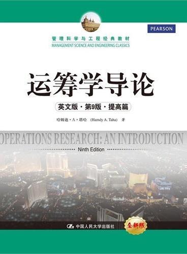 运筹学导论(英文版·第9版·提高篇)(管理科学与工程经典教材)