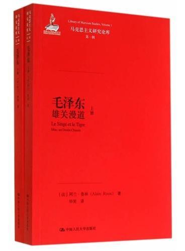 毛泽东:雄关漫道(上下)(马克思主义研究论库·第一辑)