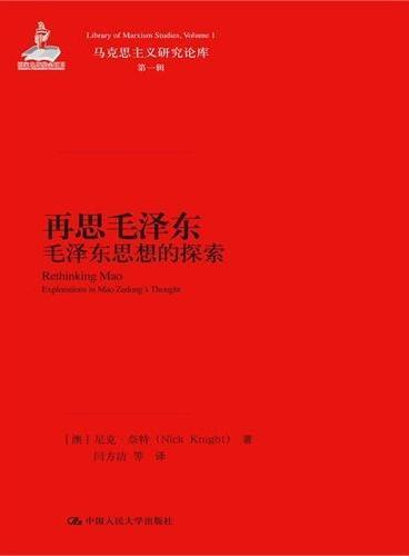 再思毛泽东:毛泽东思想的探索(马克思主义研究论库·第一辑)