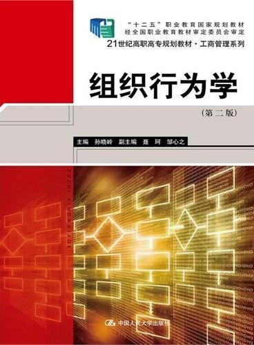 组织行为学(第二版)(21世纪高职高专规划教材·工商管理系列)