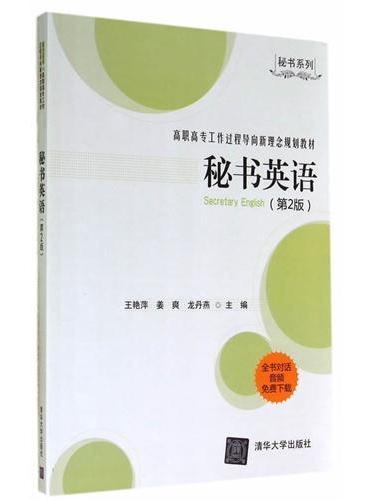 秘书英语(第2版)(高职高专工作过程导向新理念规划教材·秘书系列)