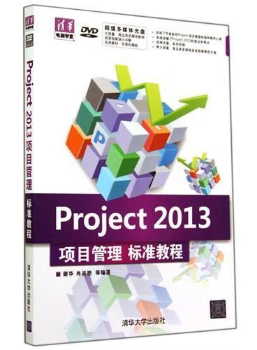 Project 2013项目管理 标准教程(配光盘)(清华电脑学堂)