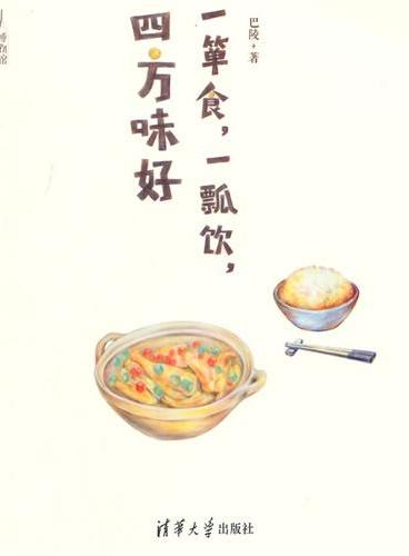 一箪食,一瓢饮,四方味好(博物馆)