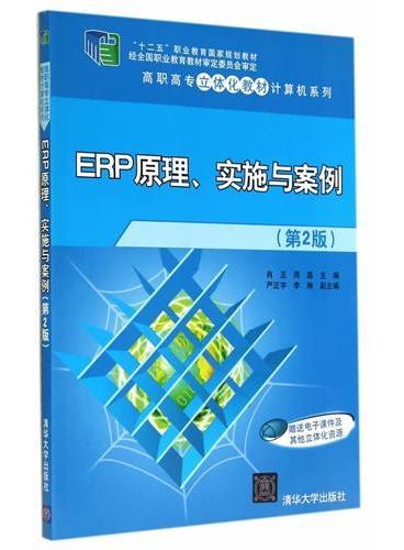 ERP原理、实施与案例(第2版)(高职高专立体化教材计算机系列)