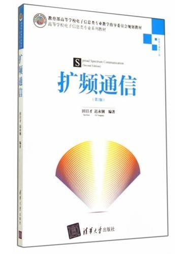 扩频通信(第2版)(高等学校电子信息类专业系列教材)