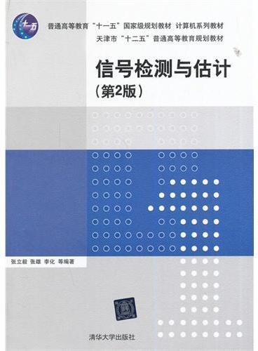信号检测与估计(第2版)(计算机系列教材)
