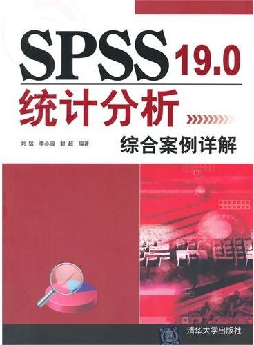 SPSS 19.0统计分析综合案例详解