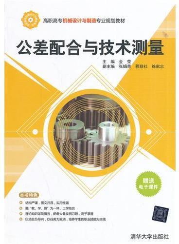 公差配合与技术测量(高职高专机械设计与制造专业规划教材)