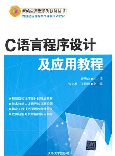 C语言程序设计及应用教程(新编应用型系列技能丛书)