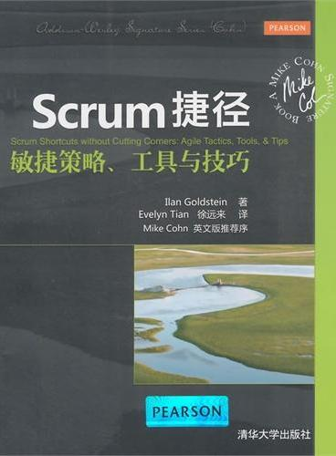 Scrum捷径:敏捷策略、工具与技巧