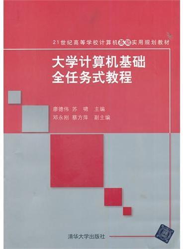 大学计算机基础全任务式教程(21世纪高等学校计算机基础实用规划教材)