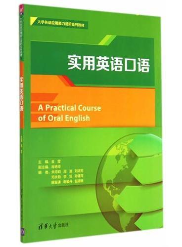 实用英语口语(大学英语应用能力进阶系列教材)