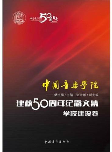中国音乐学院建校50周年纪念文集学校建设卷